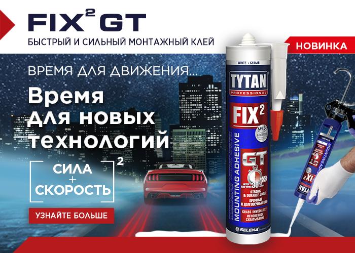 FIX2 GT Tytan Professional